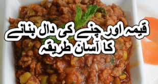 keema chana dal recipe in urdu