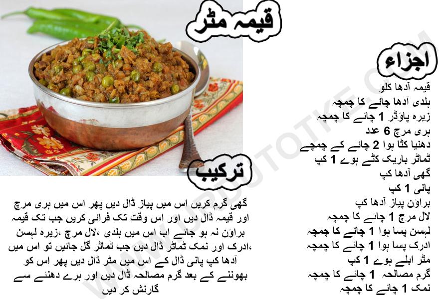 best keema recipe pakistani