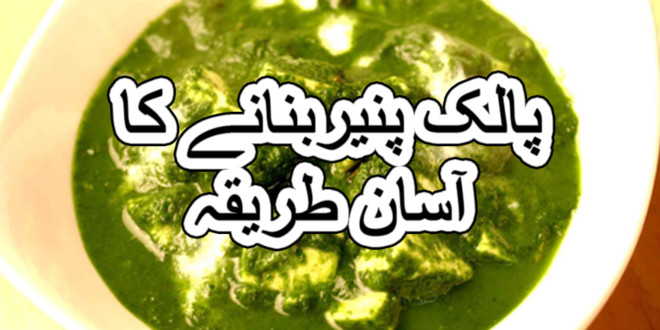 palak paneer recipe in urdu