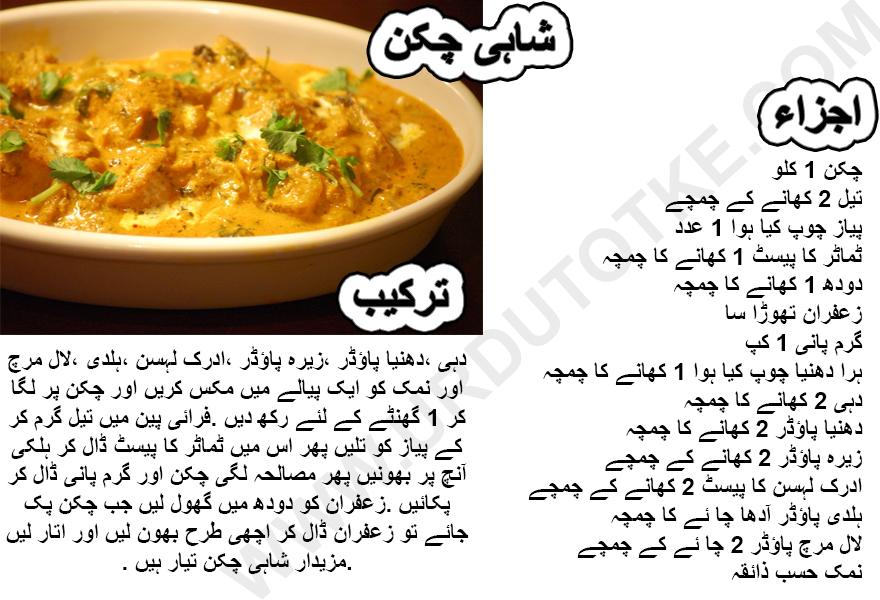 pakistani shahi chicken korma