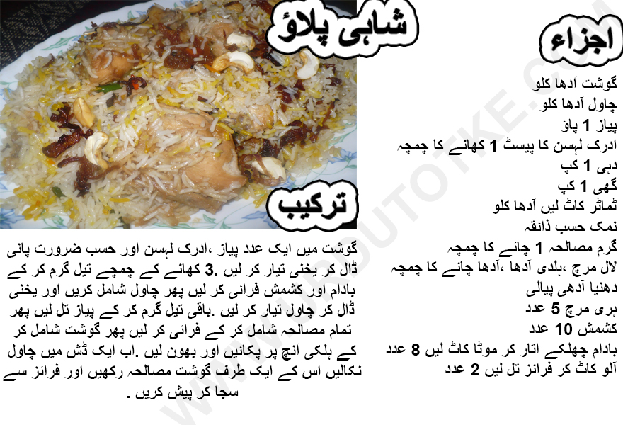 chicken yakhni pulao recipe in urdu