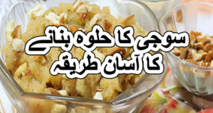 suji ka halwa with milk