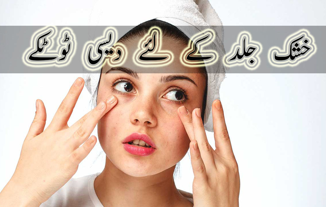 Dry Skin Natural Face Tips in Urdu