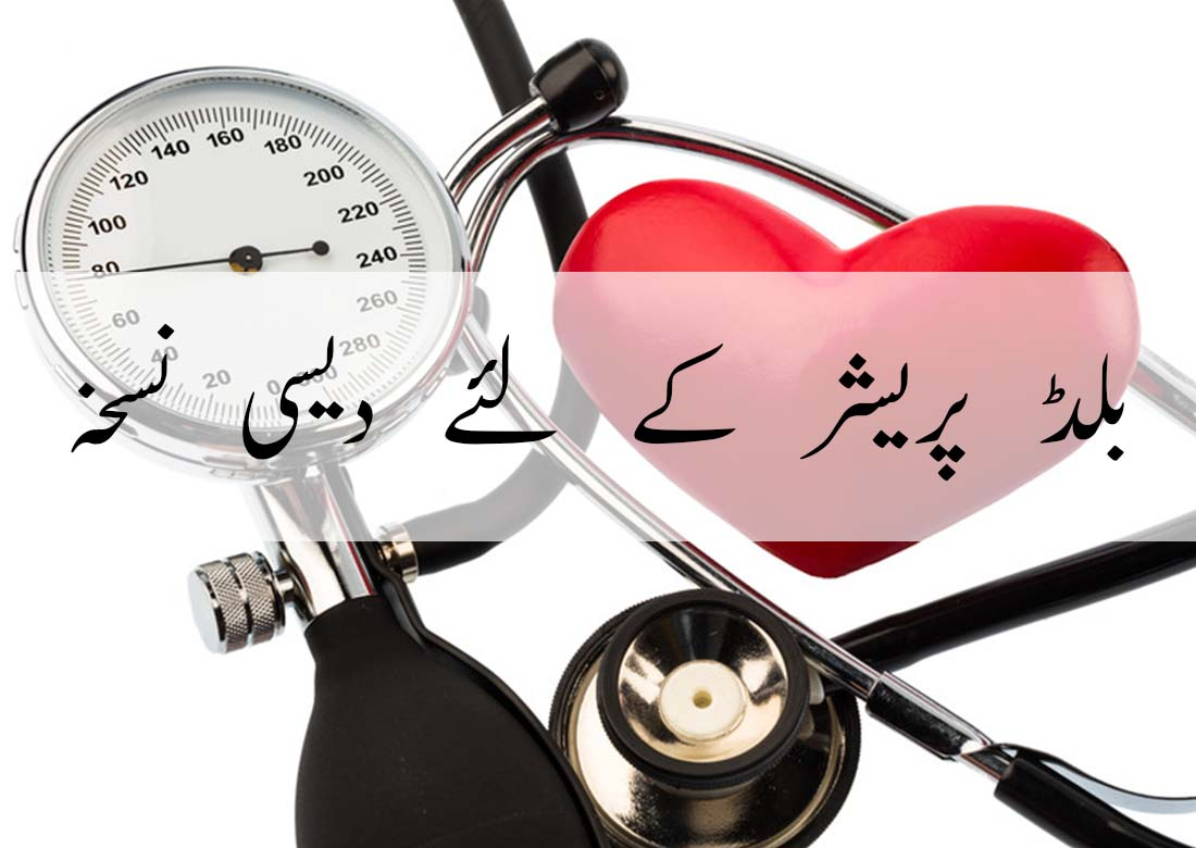 high blood pressure ka totka