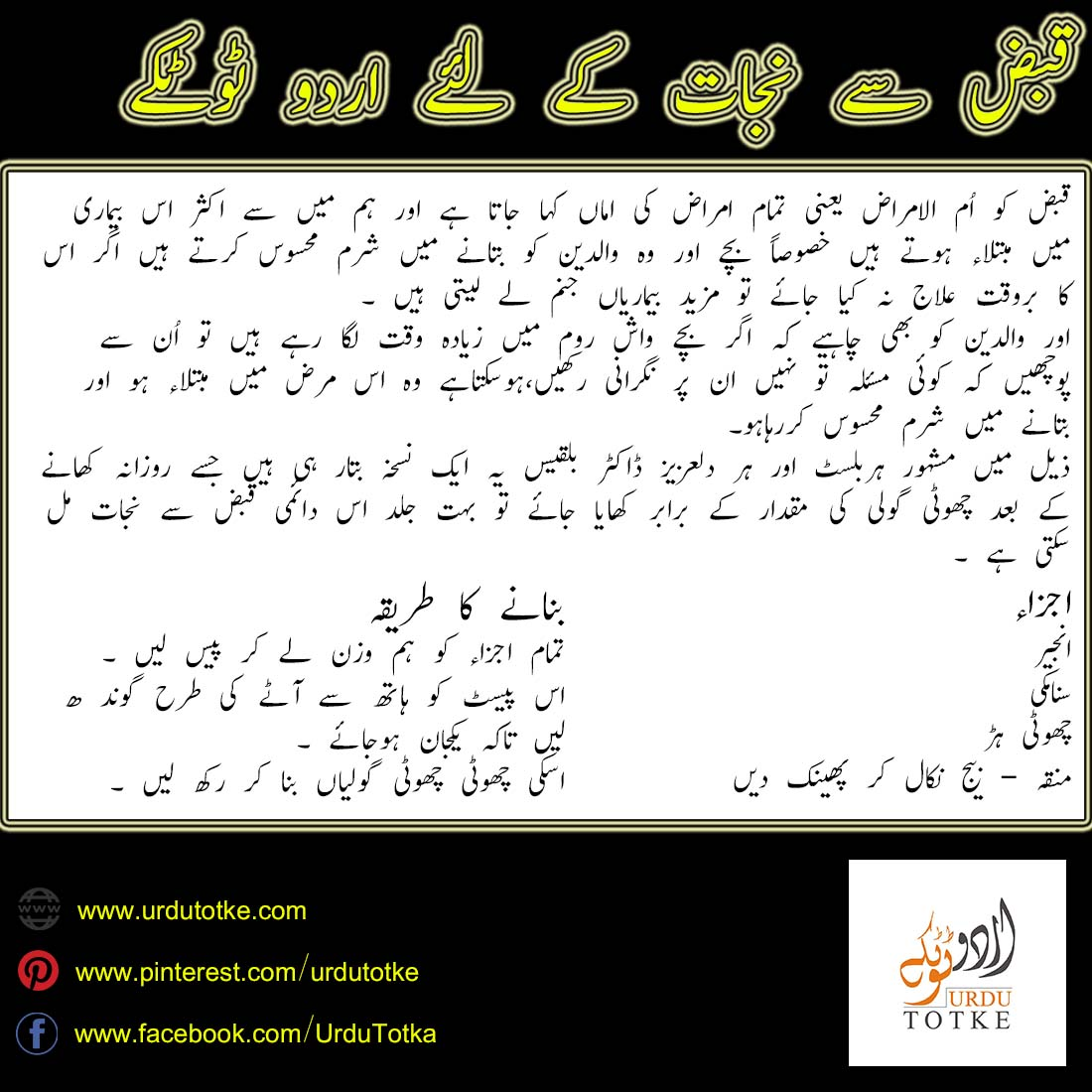 qabz ka desi ilaj in urdu