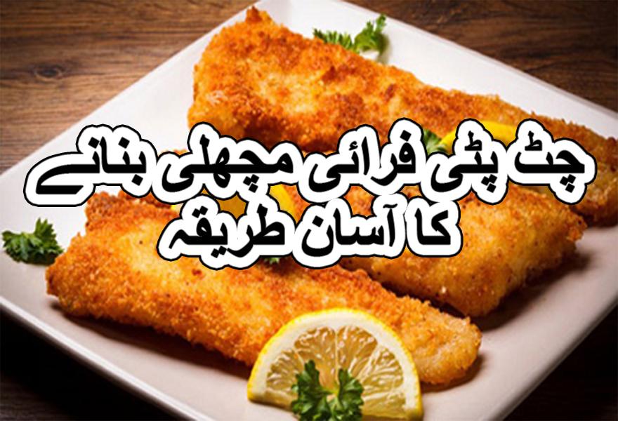 Spicy Fish Fry Recipe in Urdu