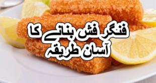 finger fish recipe pakistani