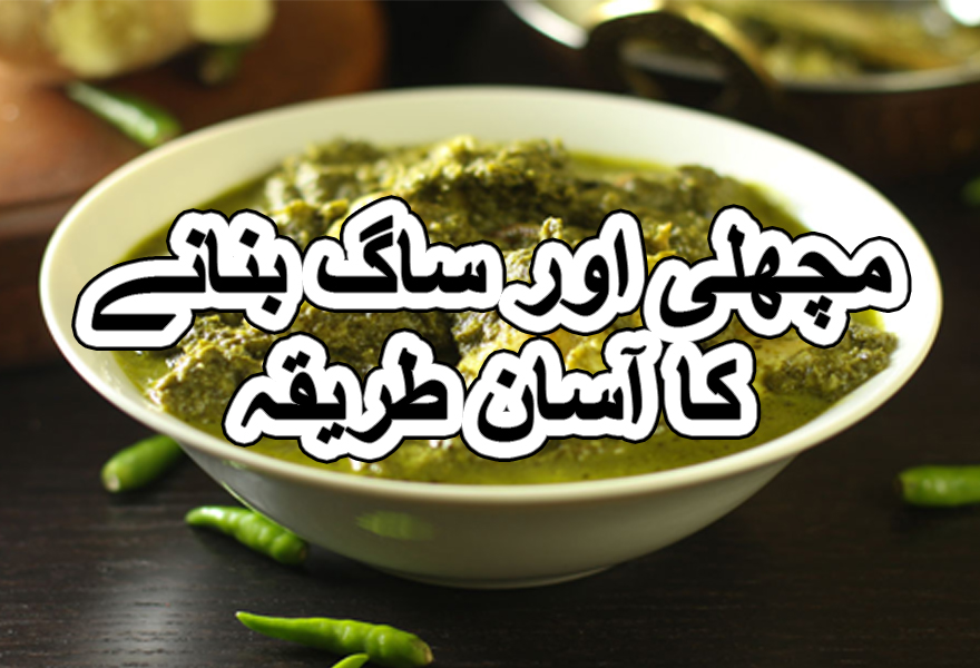 machli aur saag hyderabadi