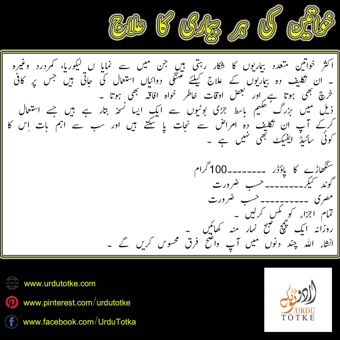 women's health tips in urdu