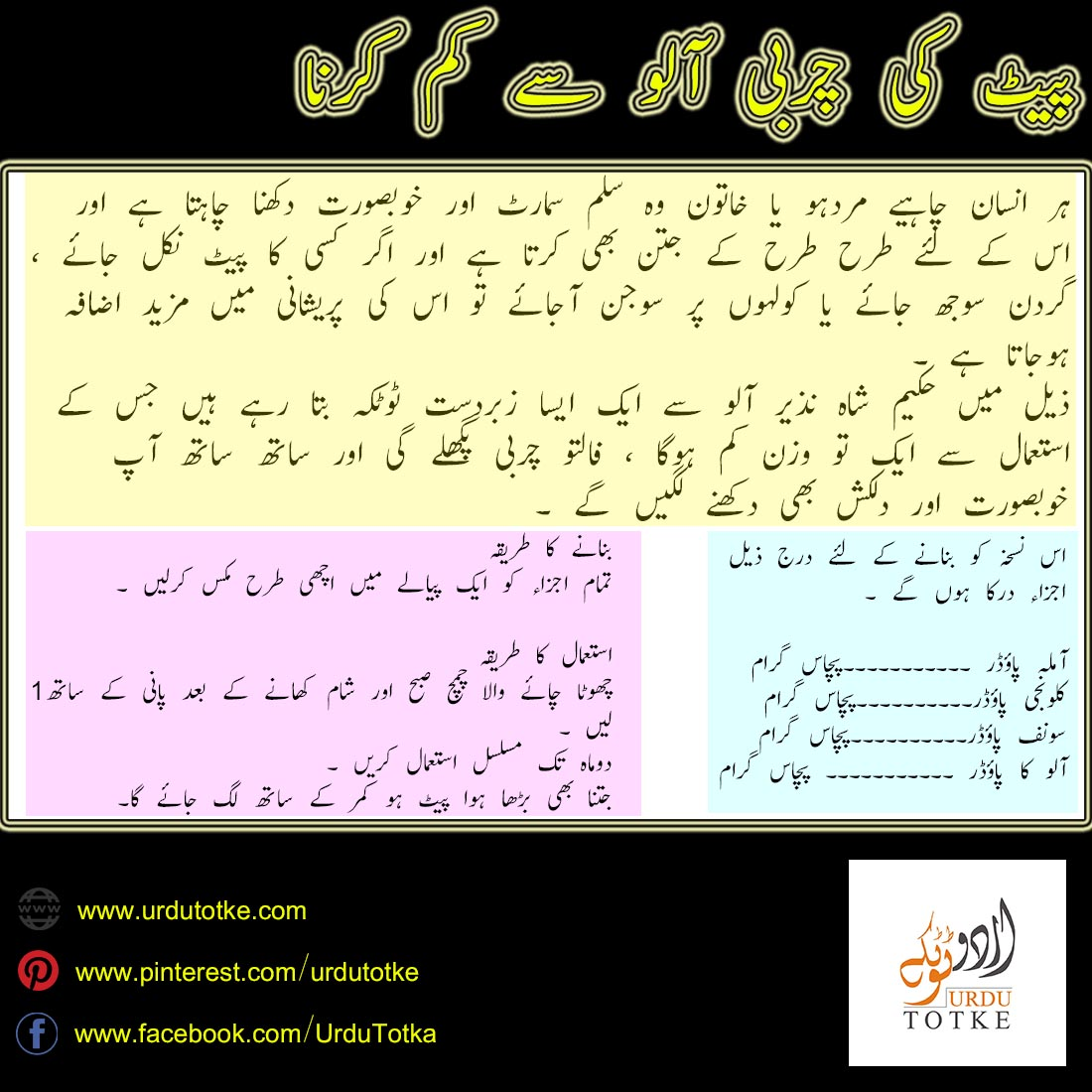 How to Reduce Belly Fat in Urdu - Urdu Totke - photo#36