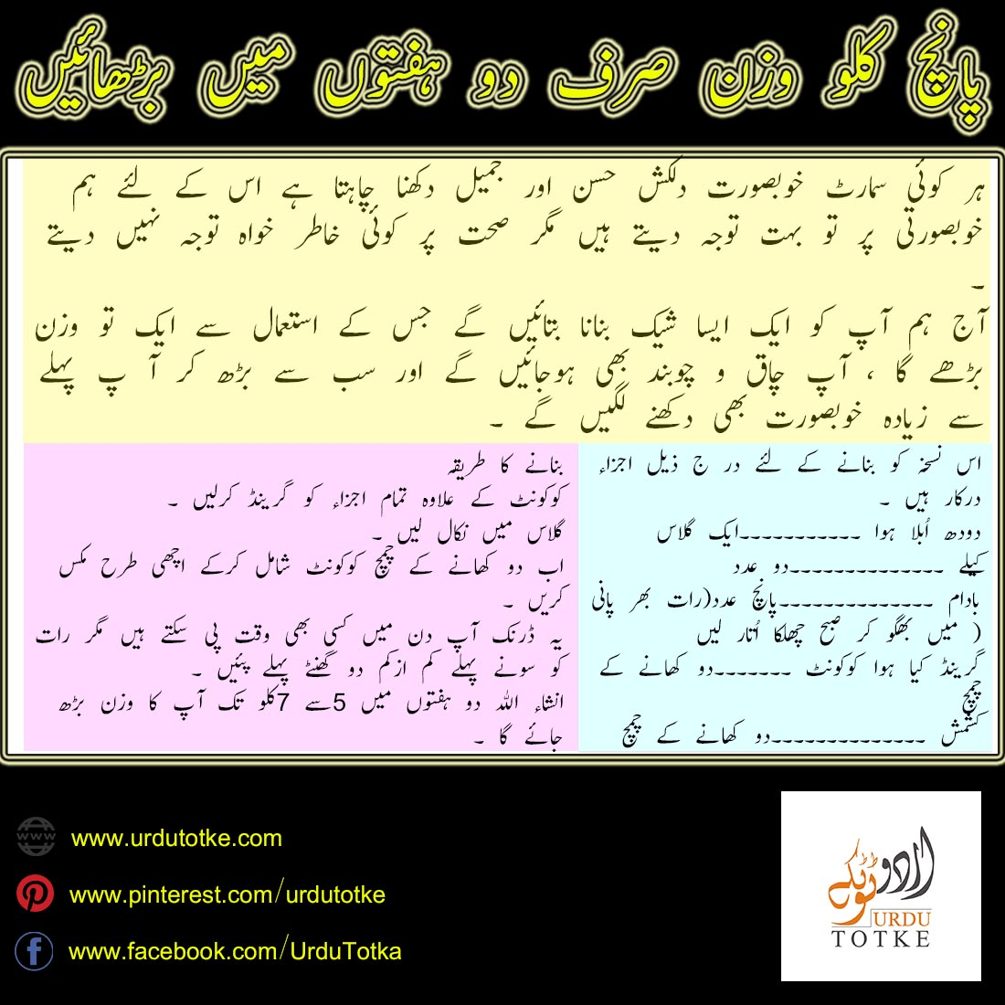 How to Gain Weight in Urdu Hindi