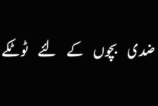Ziddi Bachon k Liye Dua aur Tarbiyat in Urdu