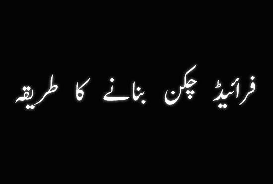 Easy and Tasty Fried Chicken Recipe in Urdu