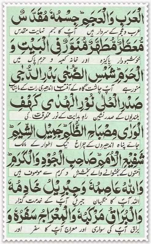Darood Taj Page 2