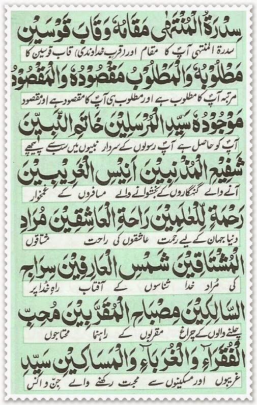 Darood Taj Page 3
