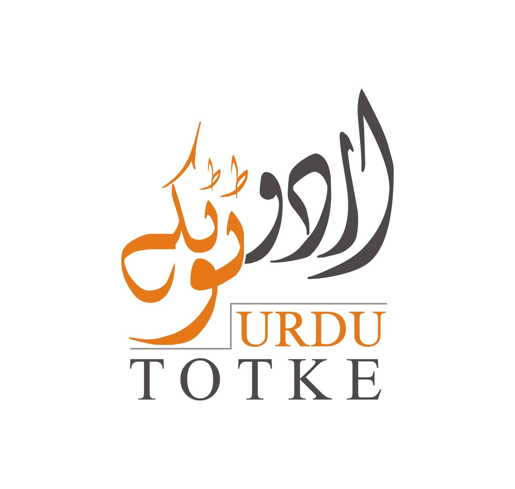 Urdu Totke